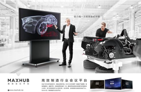 """广汽集团_MAXHUB会议平台为""""广汽速度""""提速增效,驱动制造创新-MAXHUB"""