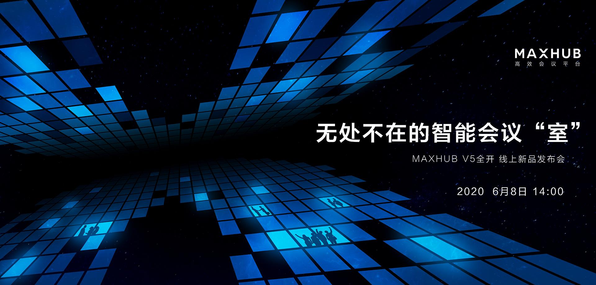 MAXHUB会议平板, banner